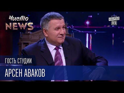 Арсен Аваков - Гость Студии ЧистоNews 2016