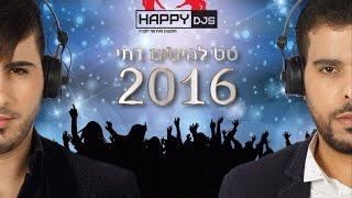 סט להיטים מזרחי דתי 2016 - נריה אנג'ל & ניסו סלוב  - HAPPY DJS