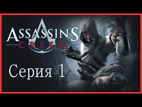 Assassin's Creed 1 - Прохождение игры на русском [#1]