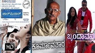 Hit Kannada Movies 2013