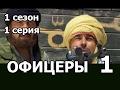 Офицеры криминальный сериал 1 серия mp3