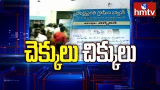 Womenand#39;s Demand Pasupu Kumkuma Scheme Money to Bank Officer | hmtv