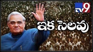 మాజీ ప్రధాని వాజ్పేయి కన్నుమూత || ఢిల్లీ
