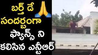 Fans Hungama At Jr NTR Home | Jr NTR Birthday| Home | Fans
