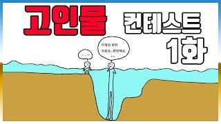 게임 고인물 컨테스트 1화 (고이다못해 썩은물들 집합ㅋㅋㅋㅋㅋ)