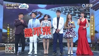 20171014 台灣那麼旺 Taiwan No.1 高手組評審講評3