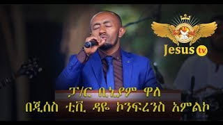 Man of God Prophet Jeremiah Husen Daye Stadium Worship Time - AmlekoTube.com