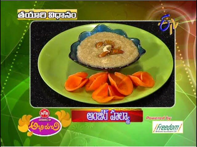 Abhiruchi - Anjeer Halwa - అంజీర్ హల్వా