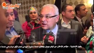 يقين | حوار مع وزير السياحة فى مؤتمر للإعلان عن قيام جوجل بإطلاق خدمة ستريت فيو فى مصر