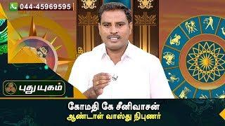 Neram Nalla Neram | 23/09/2017 | Puthuyugam TV