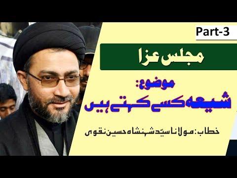 مجلس عزا ...(حصہ سوم).....موضوع: شیعہ کسے کہتے ہیں..../خطاب:مولاناسیّدشہنشاہ حسین نقوی