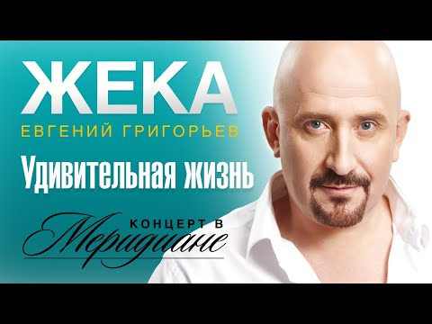 Жека (Евгений Григорьев) - Удивительная жизнь (концерт в Меридиане) official video