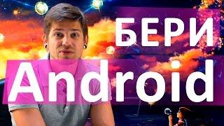 5 ПЛЮСОВ ANDROID СМАРТФОНОВ