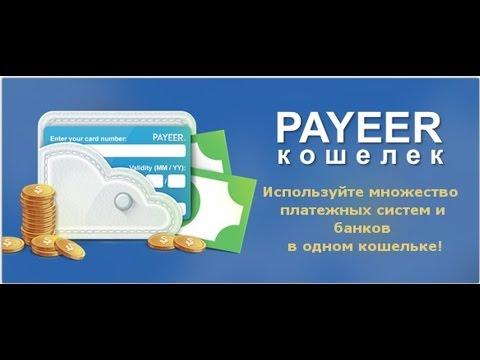Как создать электронный кошелек Payeer