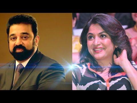 Ramya Krishnan To Play Kamal's Wife | Latest Tamil Film News & Gossips