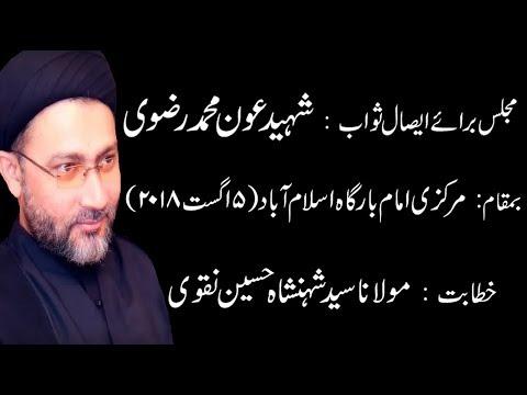 Majlis Barsi Aoun Muhammad Rizvi | Allama Syed Shahenshah Hussain Naqvi | HD