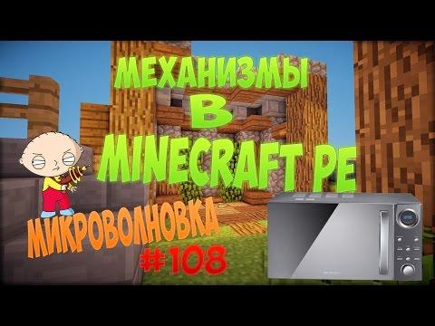 Механизмы в minecraft Pe #108 0.14.0 : 0.15.0 Микроволновка