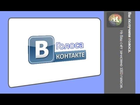Покупка голосов вконтакте