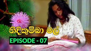 Nidikumba Mal    Episode - 07   2020-09-23