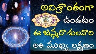 Which Rasi Likes HARDWORK||Rasi SUCCESSES||Astrology||Rasi||V Prasad Health Tips In Telugu||