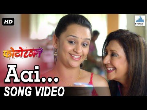Aai (आई) Song - Photocopy   Latest Marathi Songs 2016   Parna Pethe, Vandana Gupte
