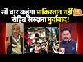 LIVE शो में इरफान हफीज लोन ने बोला रोहित सरदाना मुर्दाबाद! | UP Tak thumbnail