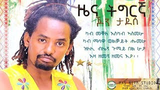 John Tadesse - Zena Tigrigna / New Ethiopian Tigrigna Music  (Official Audio)