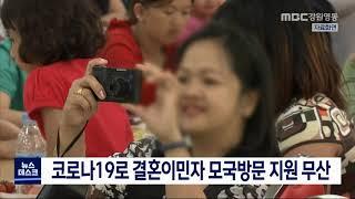 투/코로나19로 결혼이민자 모국방문 지원 무산