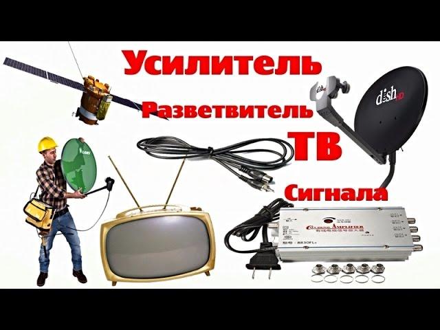 Как улучшить сигнал домашней антенны телевизора в домашних условиях 364