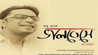 Rupankar I Sudhu Take Bhalobeshe Full Song I Audio Jukebox I 2014