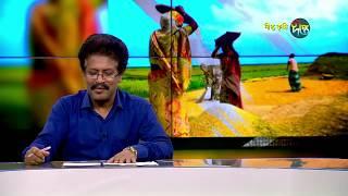 Deepto Krishi/দীপ্ত কৃষি -কৃষি খামার /নীলফামারী, পর্ব ৩৩৩
