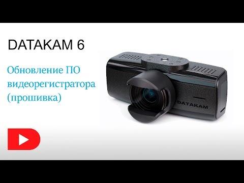 Обновление прошивки видеорегистратора Датакам 6 | Datakam 6