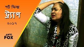Traap   Bengali Short Film 2017   Arnika