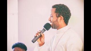 Diyakon Zemary Sura Oicha Bamare kine Ethiopian Ortodox Tewahedo Spritual Song