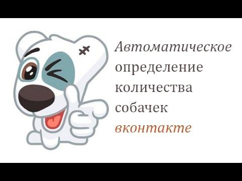 Как вычистить собачек забаненных ВКонтакте