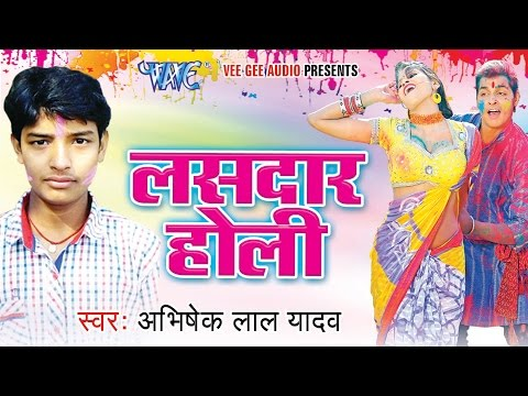 Hd लसदार होली - Lasdar Holi - Video Jukebox - Bhojpuri Holi Song 2015 video