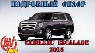 2015 Cadillac Escalade подробный обзор и тест-драйв новинки от Шеви плюс