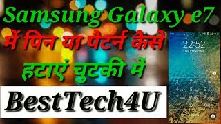 How to hard reset samsung galaxy e7||Unlock pattern or Pin by BestTech4u