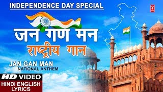 जन गण मन I Jan Gan Man with Lyrics I राष्ट्र गान, Independence Day Special 2019 I National Anthem