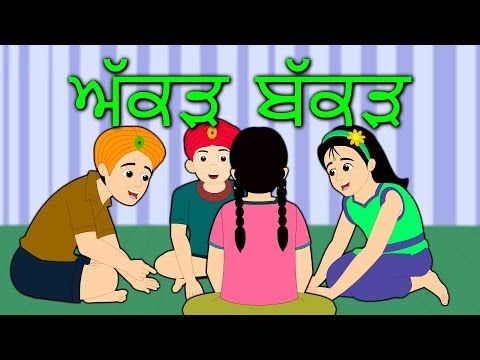 Akkad Bakkad Bambe Bo in Punjabi | Latest Punjabi Songs and Poems for Kids | Edewcate अक्कड़ बककड़