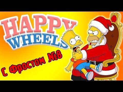 Новогодняя Атмосфера! (Happy Wheels) №8
