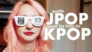 Download Lagu Passer de la Kpop à la Jpop : mes recommandations 👌 Gratis STAFABAND