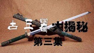 《古兵器大揭秘》 第二季 第三集 唐横刀 | CCTV纪录