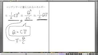 高校物理解説講義:「コンデンサー」講義19