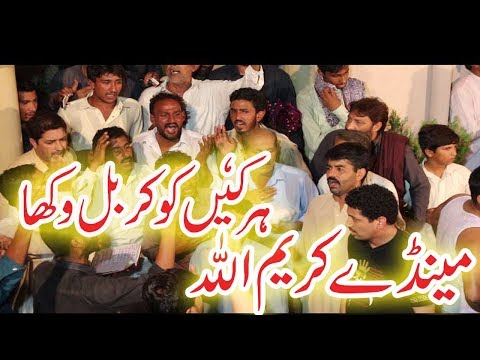 Mendy Kareem ALLAH Har Kain ku Karbala Wikha | New Noha HD | Dhudial Party