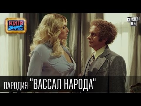 Вассал народа (пародия на Слуга народа) | Пороблено в Украине 2015