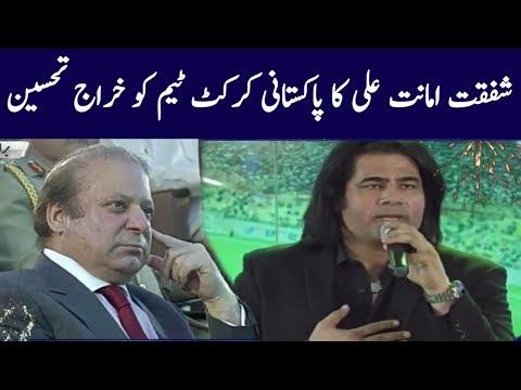 Chand Meri Zameen | Shafqat Amanat Ali Tribute to Pakistani Cricket Team
