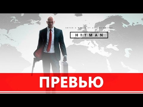 Hitman - стелс-экшен, который стоит ждать