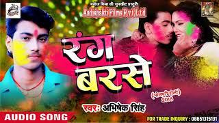 Abhishek Singh का सुपरहिट होली गीत रंगवा डाले ला Latest Bhojpuri Holi Song 2018