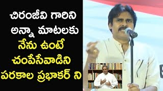 Pawan Kalyan Shocking Comments on Parakala Prabhakar